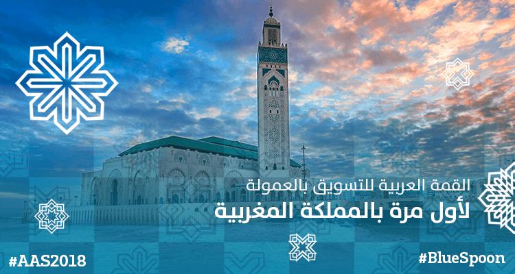 Partenariat avec Arab Affiliate Summit 2018